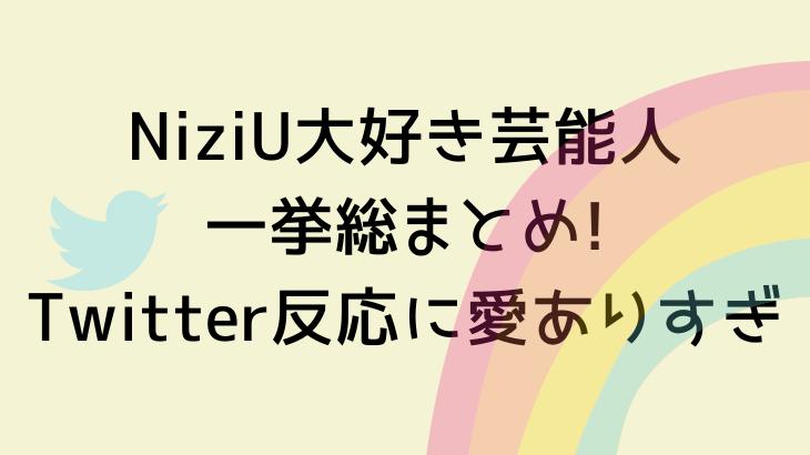 NiziU(ニジュー)好きな芸能人ファン一挙総まとめ!Twitter反応に愛