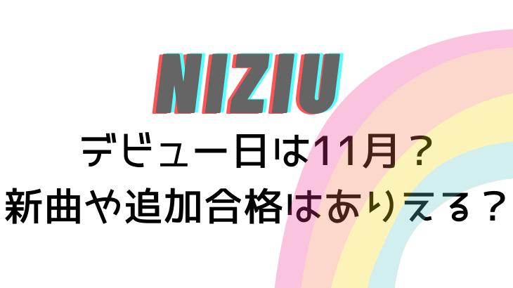 NiziUのデビュー日はいつ?雨の意味は?