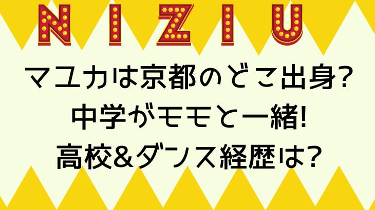NiziU(ニジュー)マユカは京都のどこ出身?中学がモモと一緒!高校経歴は?