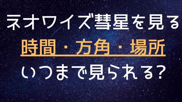 2020|ネオワイズ彗星を肉眼で!時間/方角/場所やいつまで見られる?