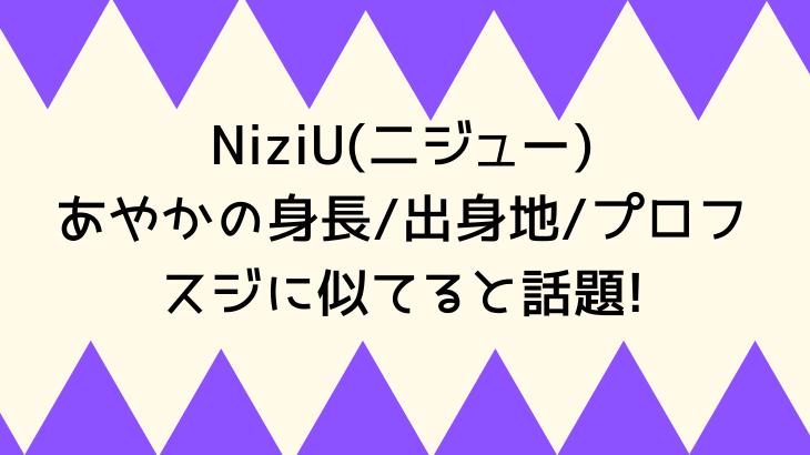 NiziU(二ジュー)あやかの身長/出身地/プロフ・スジに似てると話題!
