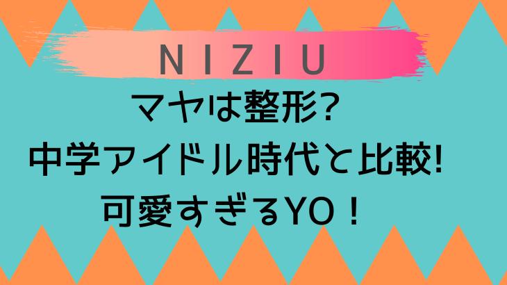 ニジュー(NiziU)マヤは整形?中学アイドル時代と比較!