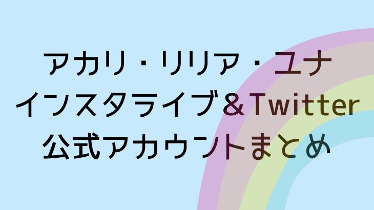 アカリのインスタライブ&Twitter公式アカウントまとめ【虹プロ】