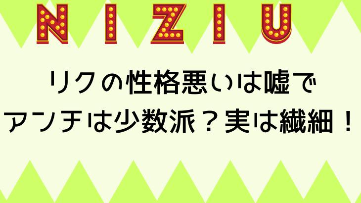 NiziU(ニジュー)リクの性格悪いは嘘でアンチは少数派?実は繊細!