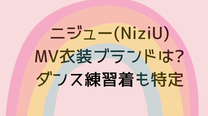ニジュー(NiziU)MV衣装ブランドは?ダンス練習着も特定