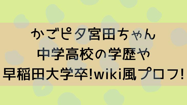 かごピタ宮田ちゃん(宮田玲奈)中学高校の学歴と大学は早稲田?wiki風プロフ!