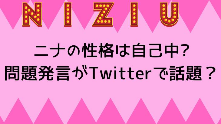 NiziU(ニジュー)ニナの性格は自己中? 問題発言がTwitterで話題?