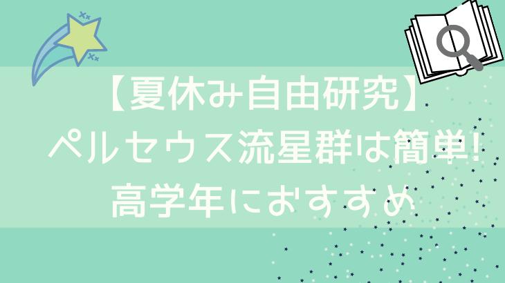 【夏休み自由研究】ペルセウス流星群は簡単!高学年におすすめ