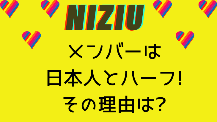 NIZIU(ニジュー)メンバーは日本人とハーフ!その理由は?