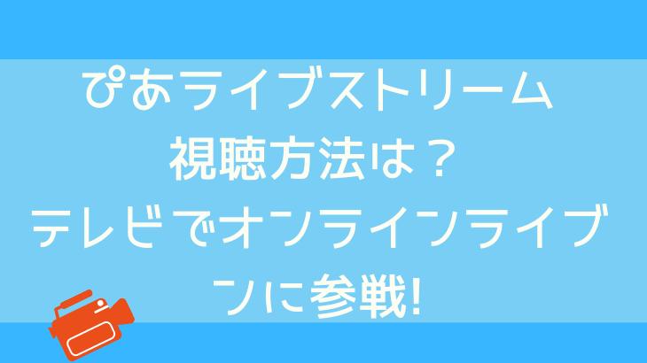 ぴあライブストリーム|テレビ視聴方法を画像で解説!【オンラインライブ】