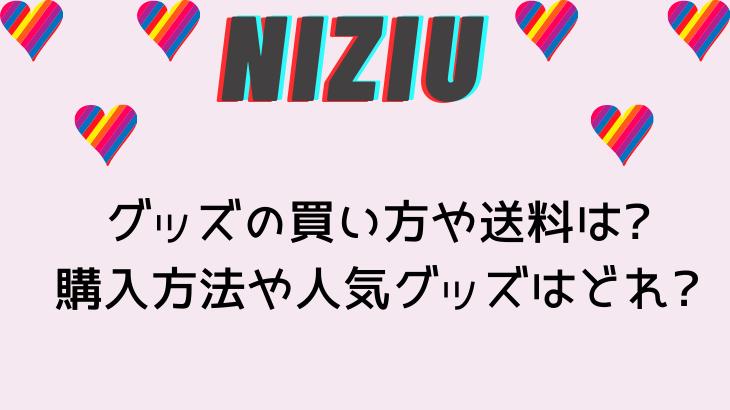 NiziU(ニジュー)のグッズの買い方や送料は?購入方法や人気グッズは?