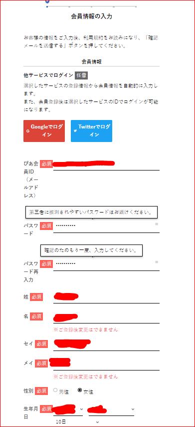 ぴあ ライブ ストリーム