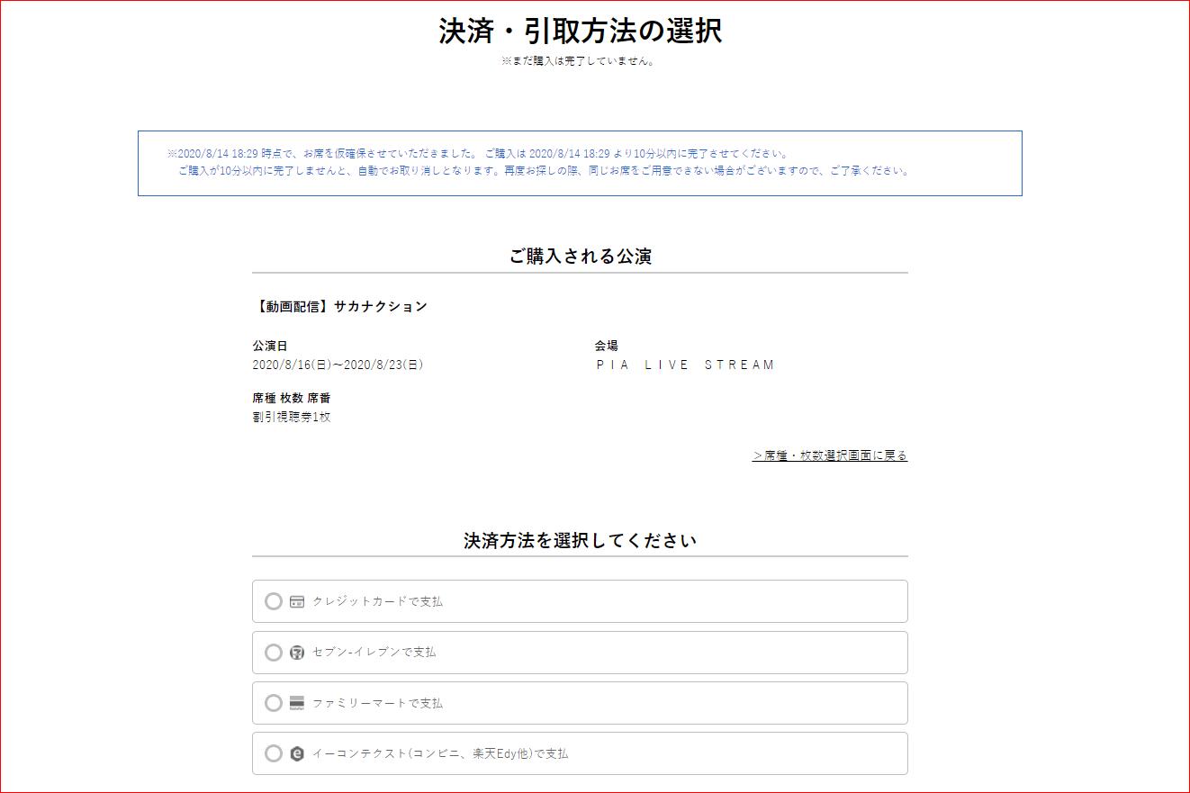 ストリーム ぴあ ライブ