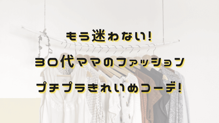 【もう迷わない!30代ママのファッション】プチプラきれいめコーデ!