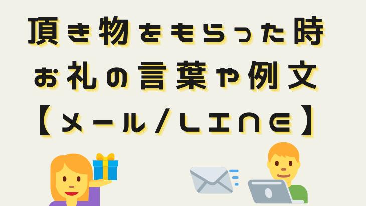 頂き物をもらった時のお礼の言葉や例文【メール/LINE】