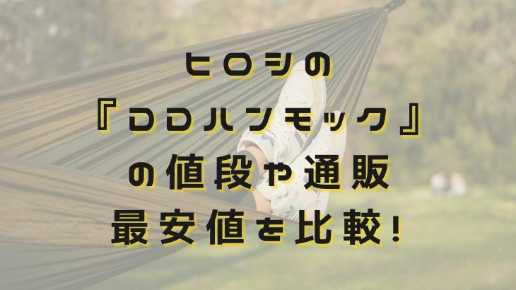 【嵐にしやがれ】ヒロシのDDハンモックの値段や通販最安値を比較!