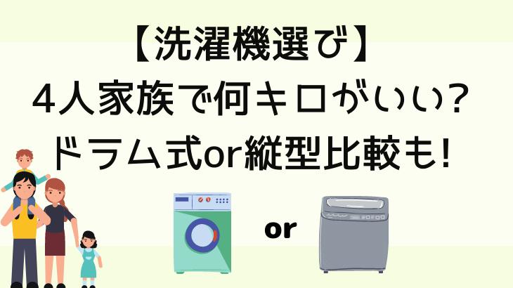 【洗濯機選び】4人家族で何キロがいい?ドラム式or縦型比較も!