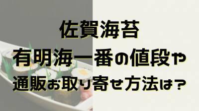 佐賀海苔「有明海一番」の値段や通販お取り寄せ方法は?