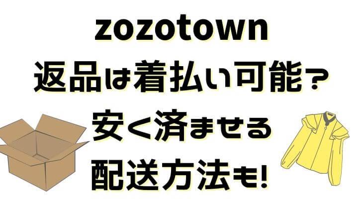 zozotown(ゾゾタウン)の返品は着払い可能?安く済ませる配送方法も!