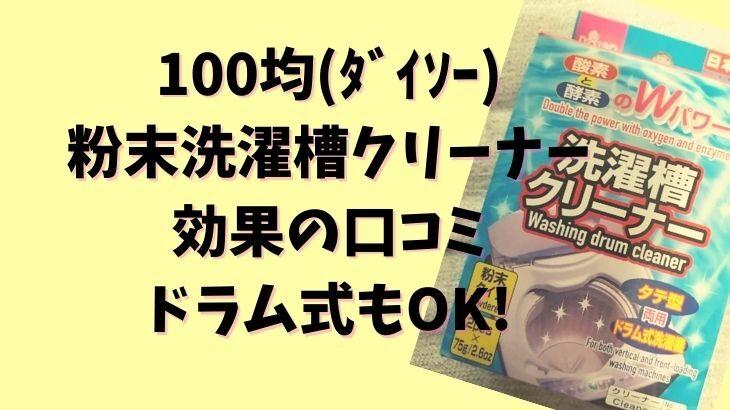 100均(ダイソー)粉末洗濯槽クリーナーの効果の口コミ|ドラム式もOK!