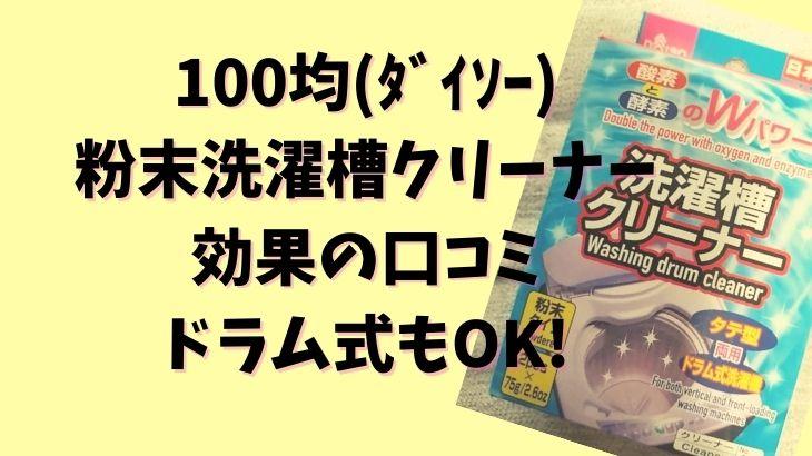 100均粉末洗濯槽クリーナー効果口コミドラム式OK
